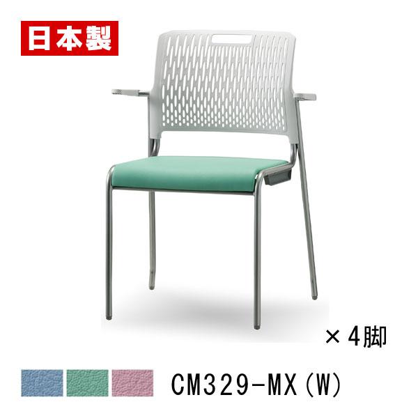 同色4脚セット サンケイ ミーティングチェア CM329-MX(W)