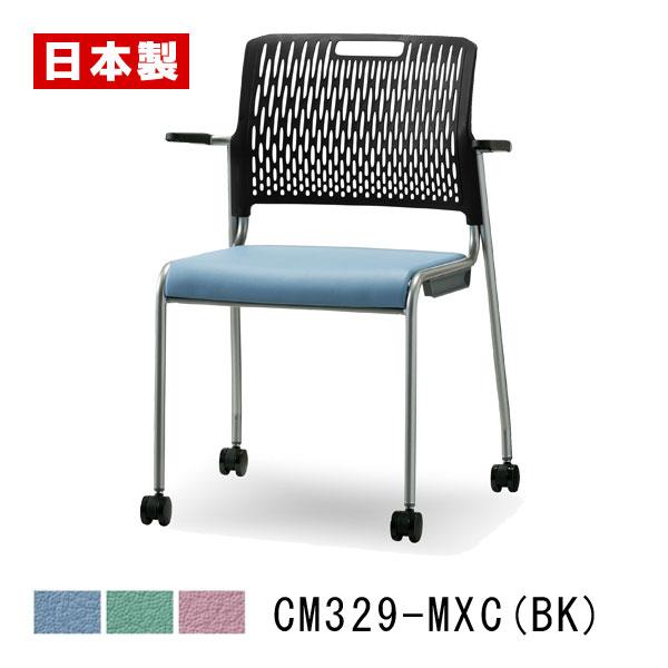 サンケイ ミーティングチェア CM329-MXC(BK)