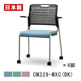 同色4脚セット サンケイ ミーティングチェア CM329-MXC(BK)