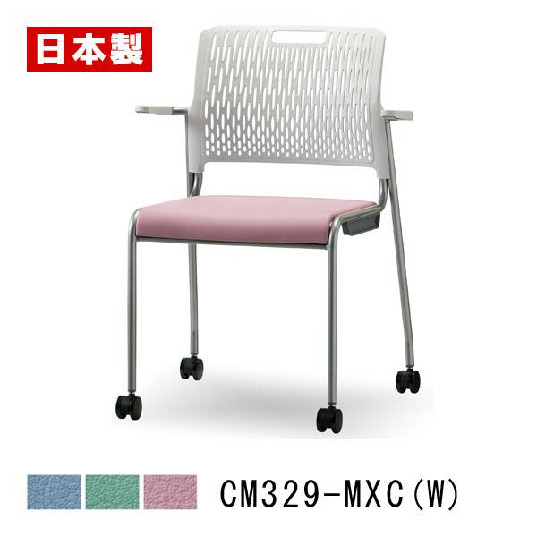 サンケイ ミーティングチェア CM329-MXC(W)