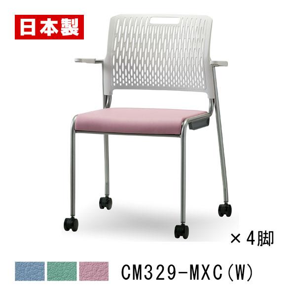 同色4脚セット サンケイ ミーティングチェア CM329-MXC(W)
