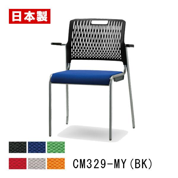 サンケイ ミーティングチェア CM329-MY(BK)