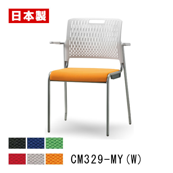 サンケイ ミーティングチェア CM329-MY(W)