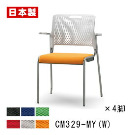 同色4脚セット サンケイ ミーティングチェア CM329-MY(W)