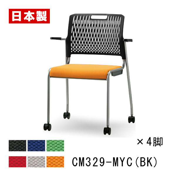 サンケイ ミーティングチェア CM329-MYC(BK)