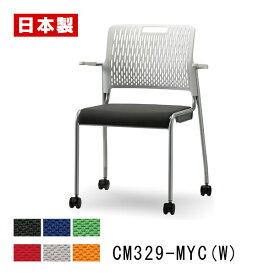 サンケイ ミーティングチェア CM329-MYC(W)