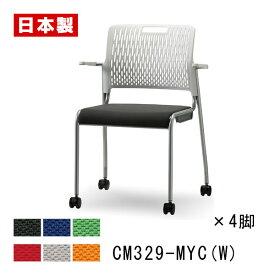 同色4脚セット サンケイ ミーティングチェア CM329-MYC(W)