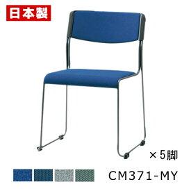 【同色5脚セット】 CM371-MY スタッキングチェア 布張り
