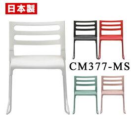 サンケイ CM377-MS ループスタッキングチェア
