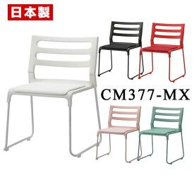 サンケイ CM377-MX ループスタッキングチェア