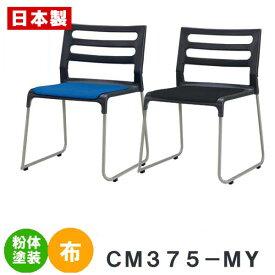 サンケイ スタッキングチェア CM375-MY_X1