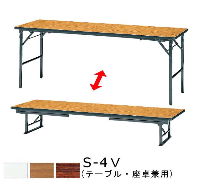 S-4V 長方形:幅180×奥行60×高さ70・33cm 折りたたみテーブル 会議テーブル テーブル・座卓兼用 塗装 ソフトエッジ巻 折りたたみ式