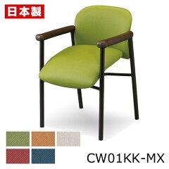 サンケイ立介CW01KK-MX起立介助チェア粉体塗装肘付ビニールレザー