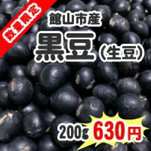 【産地直送】千葉県館山市産黒豆 200g別名:黒大豆/ぶどう豆※生豆です。