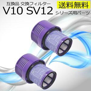 互換 フィルター ダイソン V10 SV12 2個セット 掃除機 コードレス dyson 花粉 フィルター チリ ホコリ ペットの毛 チリ アレルゲン 高性能 吸引力 ペット 互換 ゴミ