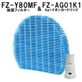 互換 フィルター シャープ FZ-Y80MF & Ag+イオンカートリッジ FZ-AG01K1 加湿 空気清浄機 交換 FZY80MF SHARP