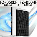 シャープ 空気清浄 FZ-D50HF 脱臭フィルター FZ-D50DF 集じんフィルター 互換 非純正 交換 fzd50hf fzd50df KC-D50 KC…