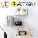 【3個セット】ウォールシェルフ 壁 棚 収納 おしゃれ diy 天然木 アイアン 取り付け 画鋲 かざり棚 壁面収納 壁掛け …