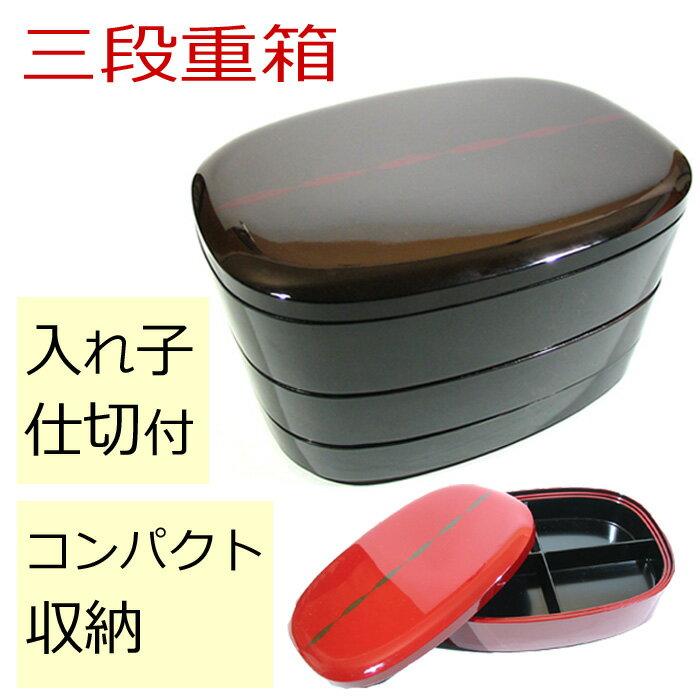 重箱 入れ子3段 小判こより|お花見にモダンでおしゃれな三段のお重箱(お弁当箱) 漆器