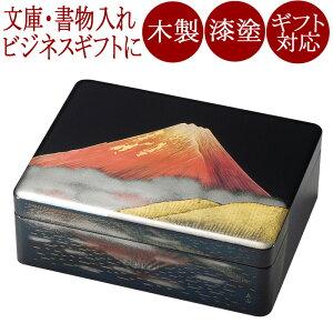 漆箱 写し赤富士 黒内梨地 漆塗り 木製