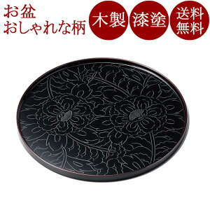 丸盆 10.0 黒牡丹彫 溜 木製 漆塗り