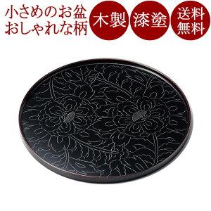丸盆 8.0 黒牡丹彫 溜 木製 漆塗り