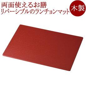 両面ランチョンマット 13.0 長角 桐 古代朱・溜 木製 折敷
