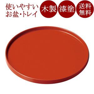 丸盆 10.0 洗朱 木製 漆塗り