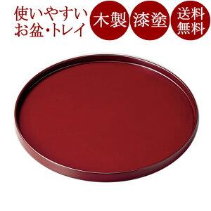 丸盆 10.0 吟朱 木製 漆塗り