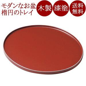 オーバル盆 12.0 銀彩 朱 木製 漆塗り