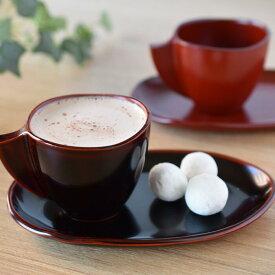 コーヒーカップセット(日本製)おしゃれな漆塗りのコーヒーカップ ソーサーのセット  ペアにして結婚祝いや内祝い、お祝い返しに 和食器 漆器