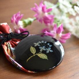 コンパクトミラー プチ手鏡 あじさい(名入れ・送料無料)母の日のプレゼント 和のギフト 和風 漆器