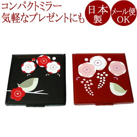 コンパクトミラー (手鏡) 幸梅【メール便可】 折りたたみ式携帯ミラー 女性の誕生日プレゼント、海外への日本のおみやげ、外国人へのお土産、ホワイトデーのギフトに。京都 漆器