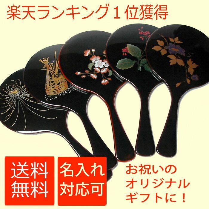 手鏡 溜 |漆塗りハンドミラー 女性(妻/母/祖母/ウィメンズ)の誕生日プレゼント、ホワイトデーのギフトに。京都 漆器
