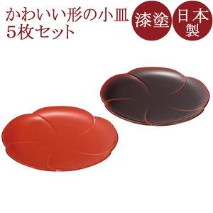 銘々皿 福梅 5枚 セット 漆塗りの小皿 取り皿 和菓子のお皿 京都 和食器 漆器
