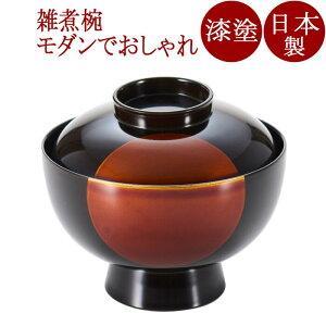 雑煮椀 日月白檀(日本製)おしゃれな漆塗りの蓋付きのお椀 お正月におすすめ ペアにして結婚祝いにも 京都 漆器