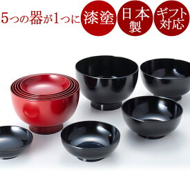 応量器 5つ組(応量椀/入れ子椀)漆塗りお椀セット (入子の汁椀/蓋付き) 和食器ギフト 漆器