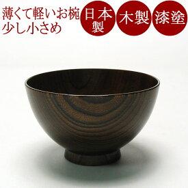 けやき汁椀 フキ漆 3.6寸(日本製)木製漆塗りのお椀 少し小さいサイズ 京都 漆器