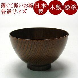 けやき汁椀 フキ漆 3.8寸(日本製)木製漆塗りのお椀 京都 漆器