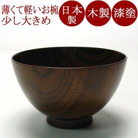けやき汁椀 フキ漆 4寸(日本製)木製漆塗りのお椀 少し大きめサイズ 京都 漆器