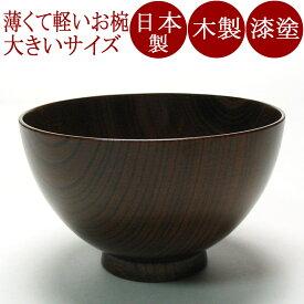 けやき汁椀 フキ漆 4.2寸(日本製)木製漆塗りのお椀 大きいサイズで小どんぶり、お雑煮椀にも。京都 漆器