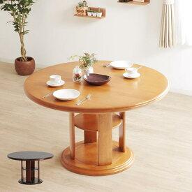 ダイニングテーブル 丸テーブル 120cm 4人掛け ライトブラウン ダークブラウン おしゃれ 円形 モダン シンプル 組立品 送料無料 4050/4055 Table