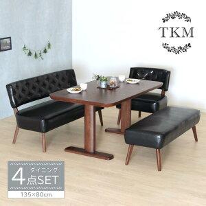 ダイニングテーブル4点セット 4人掛け テーブル 幅135cm×80cm ソファ 幅136cm ベンチ 幅120cm 背もたれなし チェア 肘無し 合皮 組立て 送料無料 TKM 4piece set
