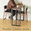 カウンターテーブル 3点セット テーブル 120cm×45cm ウォールナット突板 チェア 座面高60cm 背もたれ コンパクト レトロ おしゃれ 木製 2人掛け 組立て 送料無料 Weather 3piece