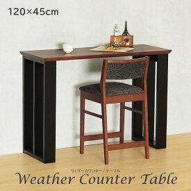 カウンターテーブル 高さ85cm ハイテーブル 幅120cm 奥行45cm ウォールナット おしゃれ モダン レトロ ビンテージ 送料無料 Weather Counter Table
