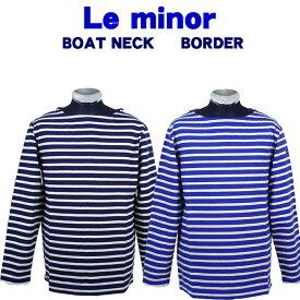 フランス製のボーダーカットソー ルミノアボートネックで季節を問わず着て頂けますボーダーカットソーの世界的定番です