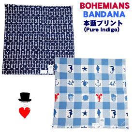 ネコポス便(メール便)発送できます!BohemianS (ボヘミアンズ) バンダナ 本藍染めプリントMARSEILLE(マルセイユ)ANCRE(アンカー)海のキャラクターがいっぱいですメンズ、レディース問わず使って頂けます!