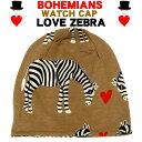 ボヘミアンズ ワッチキャップ シマウマWATCH-CAP LOVE ZEBRA ラブゼブラ シマウマがいっぱいプリントされていま…