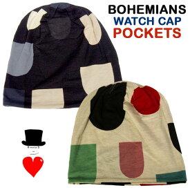ボヘミアンズ ワッチキャップ ポケッツWATCH-CAP POCKETS 絵本の様ですボヘミアンズデザインのポケットがいっぱいです肌触りがとても良いストレッチ生地です日本製