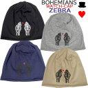 ボヘミアンズ ワッチキャップ ゼブラ シマウマBOHEMIANS WATCH-CAP ZEBRA楽しくて可愛いシマウマの刺繍です 大人気ボヘミアンズデザイン シーズンを通して使って頂けます肌触りがとて